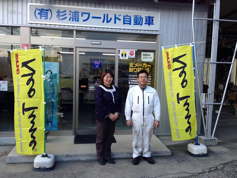 ■続々と・・NeoTune施工代理店 誕生!