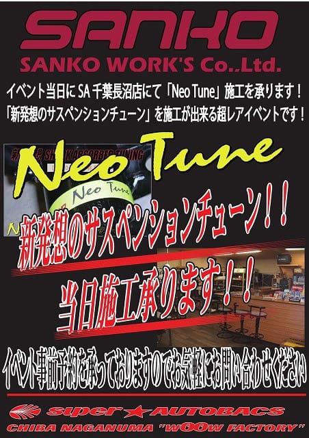 ■スーパーオートバックス千葉長沼店さんでNeoTune施工!
