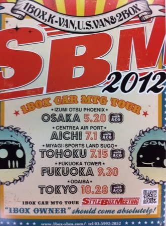 SBM 2012
